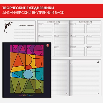 Графика. Яркие идеи  (творческий) 128л. А5