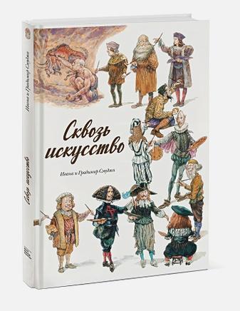 Ивана и Градимир Смуджа - Сквозь искусство обложка книги
