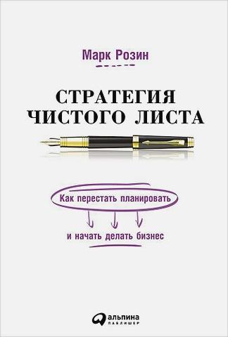 Розин М. - Стратегия чистого листа: Как перестать планировать и начать делать бизнес обложка книги
