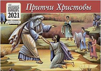 Притчи Христовы. Детский православный календарь на 2021 год (перекидной)