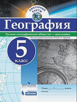 Дронов В. П. - Контурные карты. География. 5 кл./под ред. Дронова / РГО обложка книги