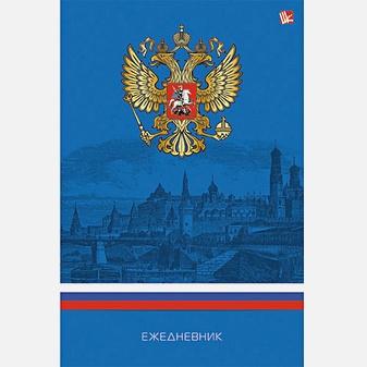 Государственная символика. Герб (синий) 152л. А5