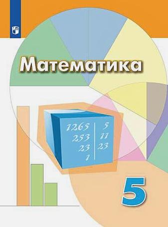 Дорофеев Г.В., Шарыгин И.Ф., Суворова С.Б. - Дорофеев. Математика. 5 класс. Учебник. обложка книги