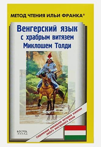Грайл Н. - Венгерский язык с храбрым витязем Миклошем Толди обложка книги