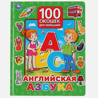 """""""Умка"""". Английская азбука. 100 окошек для малышей. 225х282 мм, 12 карт. стр. в кор.24шт"""