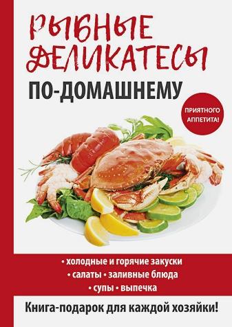 Сост. Кашин С.П. - Рыбные деликатесы по-домашнему обложка книги