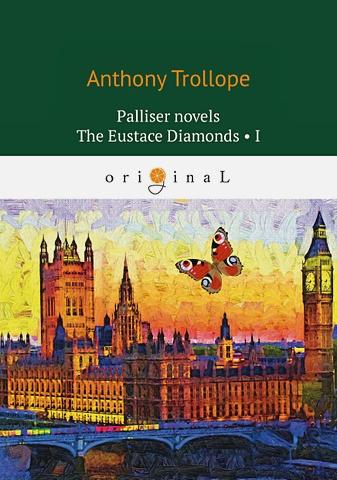 Trollope A. - Palliser novels. The Eustace Diamonds 1 = Бриллианты Юстаса 1: на англ.яз обложка книги