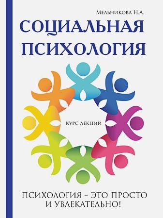 Мельникова Н.А. - Социальная психология обложка книги