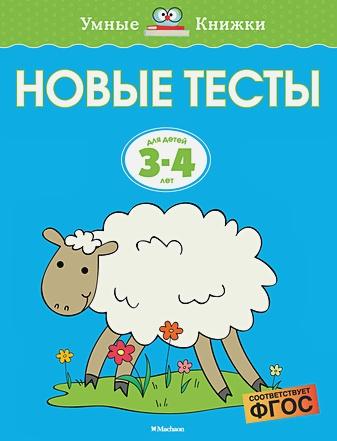 Земцова О.Н. - Новые тесты (3-4 года) обложка книги