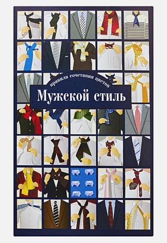 Милушова Р.С. - Мужской стиль. Правила сочетания цветов обложка книги