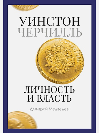 Медведев Д. - Уинстон Черчилль. Личность и власть. 1939-1965 обложка книги