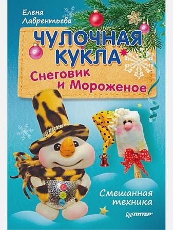 Лаврентьева Е В - Чулочная кукла. Снеговик и Мороженое обложка книги