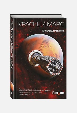 Ким Стэнли Робинсон - Красный Марс обложка книги