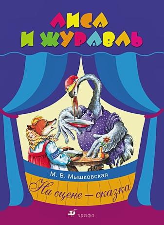 Мышковская М.В. - Лиса и журавль.(На сцене сказка). обложка книги