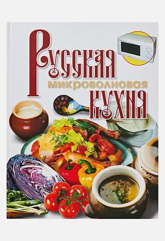 Рыженко В.И. - Русская микроволновая кухня обложка книги