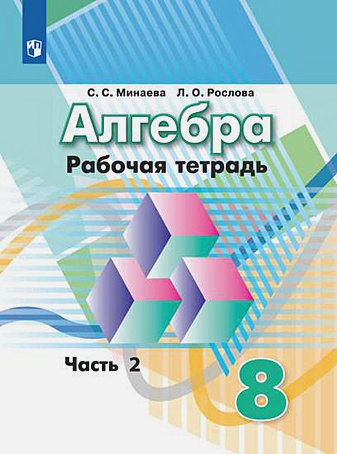 Минаева С. С., Рослова Л. О. - Минаева. Алгебра. Рабочая тетрадь. 8 класс. В 2-х ч. Ч.2 обложка книги