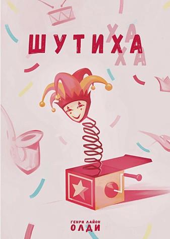 Генри Лайон Олди - Шутиха обложка книги