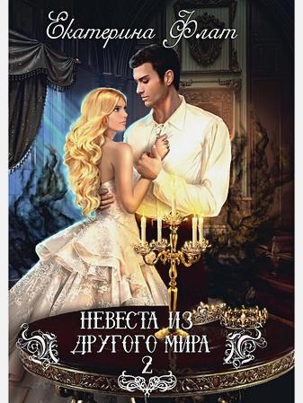 Флат Е. - Невеста из другого мира-2 обложка книги