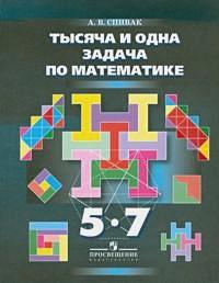 Спивак А. В. - Спивак. 1000 и 1 задача по математике 5-7 кл. обложка книги
