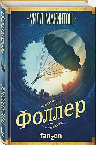 Уилл Макинтош - Фоллер обложка книги