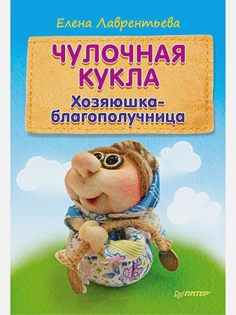 Лаврентьева Е В - Чулочная кукла: хозяюшка-благополучница обложка книги