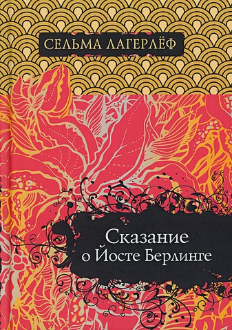 Лагерлеф С. - Сказание о Йосте Берлинге. Лагерлеф С. обложка книги