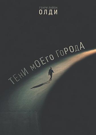 Генри Лайон Олди - Тени моего города обложка книги