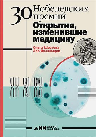 Шестова О.,Иноземцев Л. - 30 нобелевских премий: Открытия, изменившие медицину обложка книги