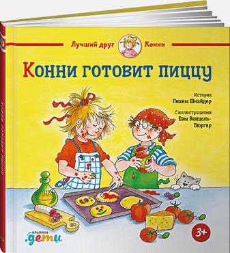 Шнайдер Л. - Конни готовит пиццу обложка книги