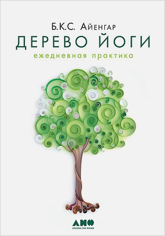 Айенгар Б. - Дерево йоги: Ежедневная практика обложка книги