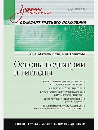 Маталыгина О А - Основы педиатрии и гигиены: Учебник для гуманитарных вузов. Стандарт третьего поколения обложка книги