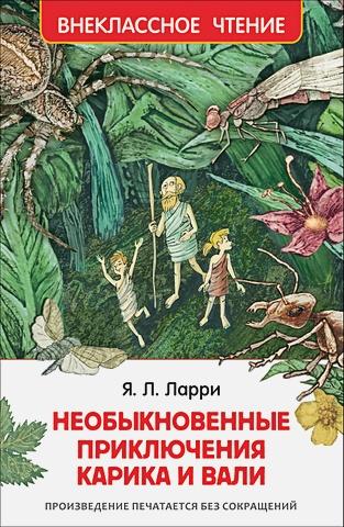 Ларри Я. - Необыкновенные приключения Карика и Вали (ВЧ) обложка книги