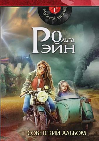 Рэйн О. - Музыка миров. Советский альбом: сборник рассказов обложка книги