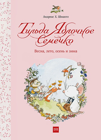 Андреас Х. Шмахтл - Тильда Яблочное Семечко. Весна, лето, осень и зима обложка книги
