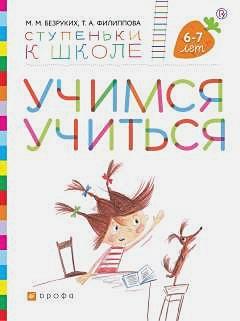 Безруких М.М., Филиппова Т.А. - Учимся учиться. Пособие для детей. 6-7 лет. обложка книги