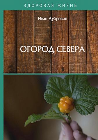 Дубровин И. - Огород Севера обложка книги