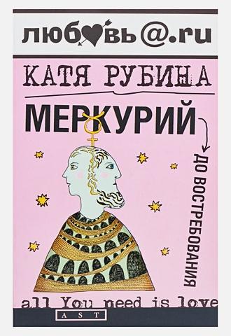 Рубина Катя - Меркурий - до востребования обложка книги