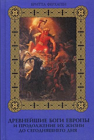 Ферхаген Б. - Древнейшие боги Европы и продолжение их жизни до сегодняшнего дня обложка книги