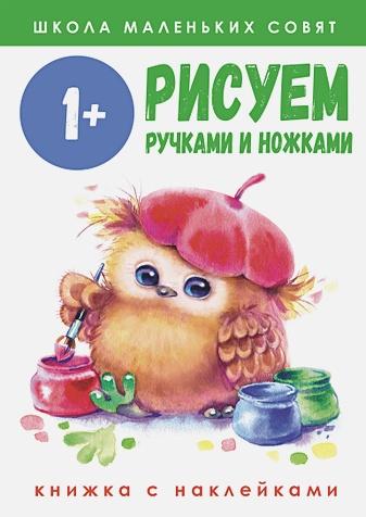 Е. Никитина автор составитель - Школа маленьких совят 1+. Рисуем ручками и ножками обложка книги