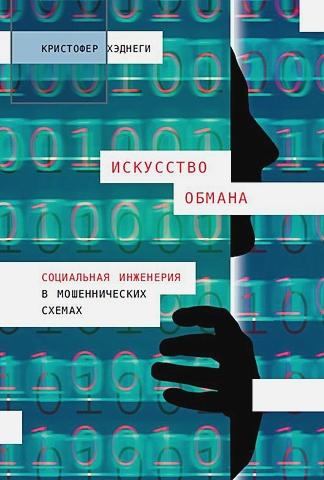 Хаднаги К.,Хэднеги К. - Искусство обмана: Социальная инженерия в мошеннических схемах обложка книги