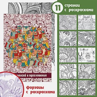 Paper Art. Яркие личности (совы) (A6, 80л. Творческий-диз. блок)