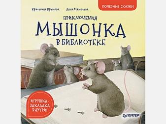 Кретова К. А., Матвеева  А. П. - Приключения мышонка в библиотеке. Полезные сказки обложка книги