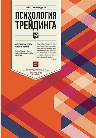 Стинбарджер Б. - Психология трейдинга: Инструменты и методы принятия решении обложка книги