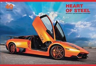 Стальное сердце (автомобиль)