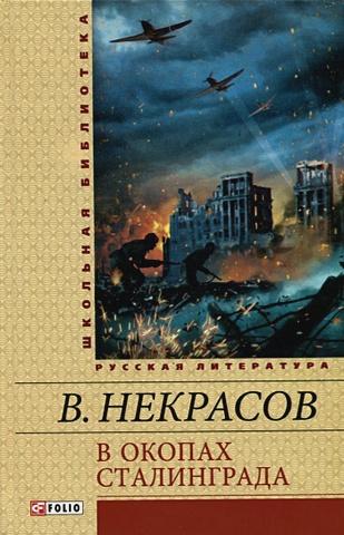 Некрасов В. - В окопах Сталинграда обложка книги