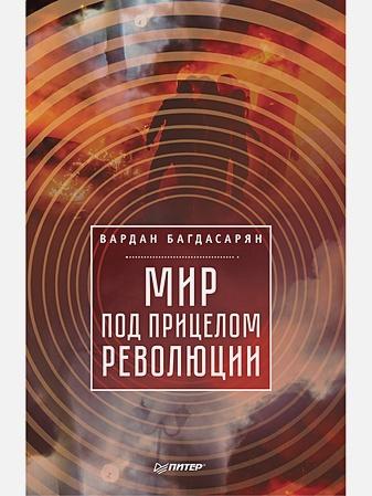 Багдасарян В Э - Мир под прицелом революции обложка книги
