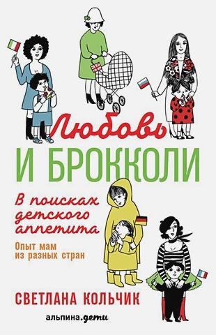 Кольчик С. - Любовь и брокколи: В поисках детского аппетита (обложка) обложка книги