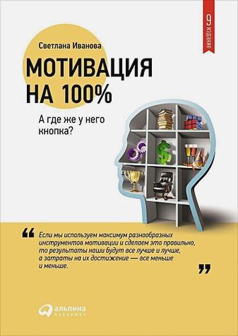 Иванова С. - Мотивация на 100%: а где же у него кнопка? (переплет) обложка книги