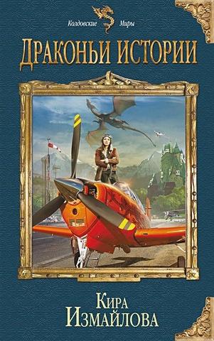 Кира Измайлова - Драконьи истории обложка книги
