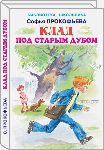 Прокофьева С.Л. - Клад под старым дубом обложка книги